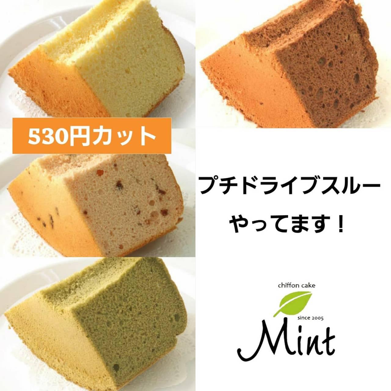 シフォンケーキ Mint