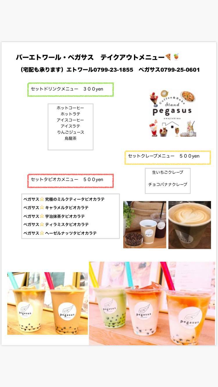 "coffee&bake stand"" pegasus メニュー"