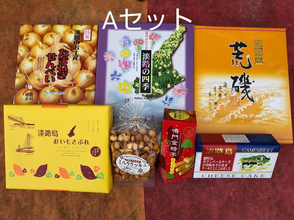 有限会社 井戸文名産店 メニュー