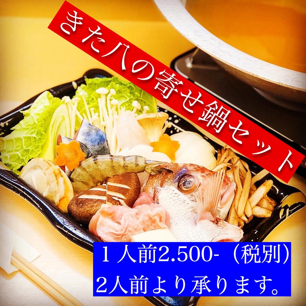 活魚料理 きた八