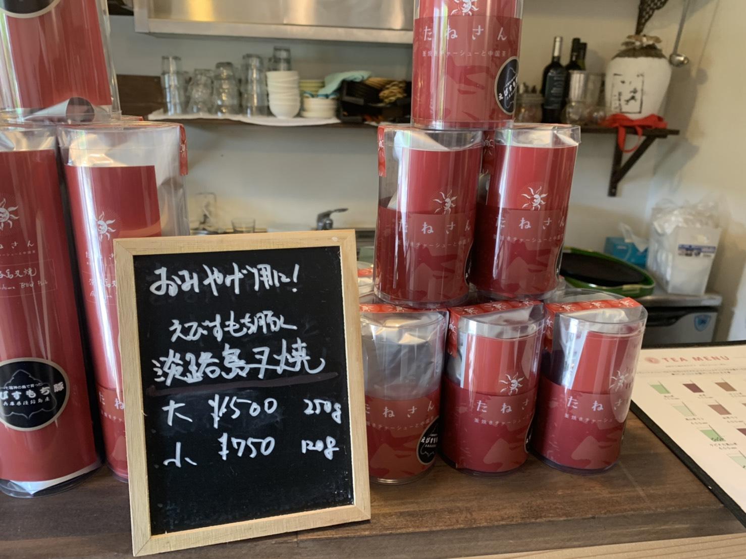 たねさん 釜焼きチャーシューと中国茶 メニュー