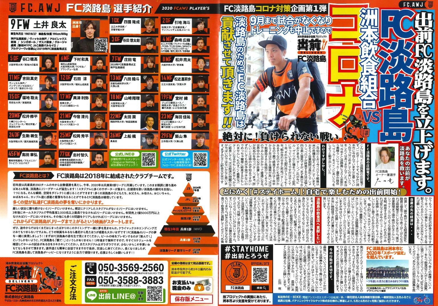 FC淡路島(出前)洲本飲食組合協働プロジェクト