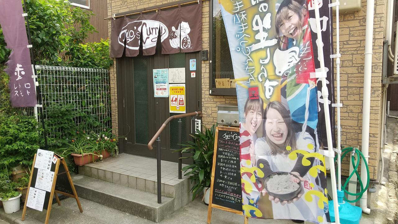 Jyo's Curry