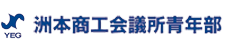 洲本商工会議所青年部 | SUMOTO YEG オフィシャルサイト